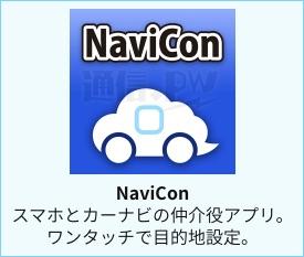 NaviCon スマホとカーナビの仲介役アプリ